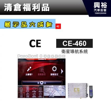 (42)【展示品六成新】CE 衛星導航系統CE-460*