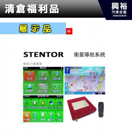 (43)【展示品六成新】STENTOR 衛星導航系統*