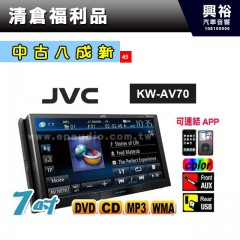 (45)【JVC】KW-AV70 7吋觸控螢幕主機 可連結APP*中古八成新