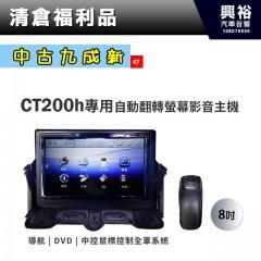 【中古九成新】CT200h專用 8吋自動翻轉螢幕影音系統
