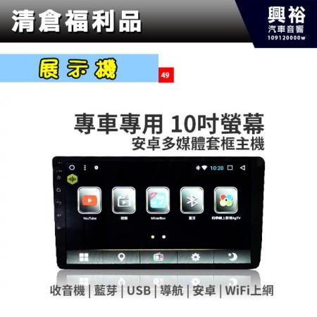 (49)【展示機】專車專用 10吋安卓多媒體套框主機*(需專用框)藍芽+導航+安卓+WiFi手機分享上網