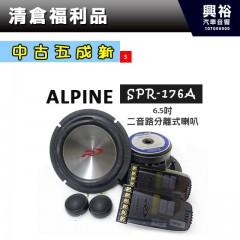 (5)【中古五成新】ALPINE 6.5吋二音路分離式喇叭SPR-176A*