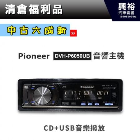 (53)【中古品六成新】Pioneer DVH-P6050UB音響主機*CD+USB音樂播放