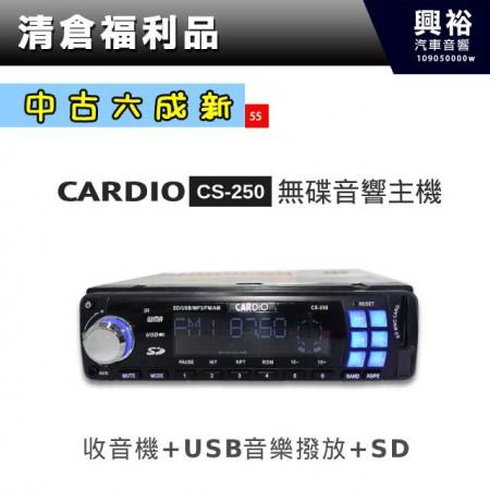 (55)【中古六成新】CARDIO CS-250 無碟音響主機*收音機+USB音樂+SD
