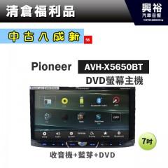 (56)【中古八成新】Pioneer AVH-X5650BT 7吋螢幕主機*收音機+藍芽+DVD
