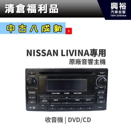 (5)【中古八成新】NISSAN LIVINA專用原廠音響主機*