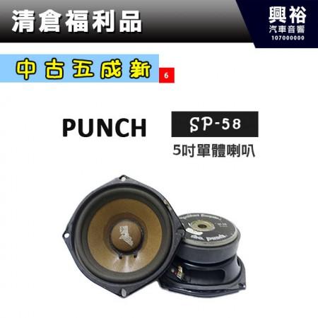 (6)【中古五成新】PUNCH 5吋單體喇叭SP-58*