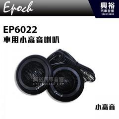 【EPOCH】EP6022 車用小高音喇叭 一組