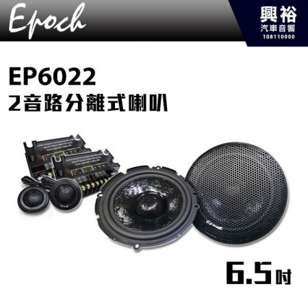 【EPOCH】EP-6022 6.5吋 2音路分離式喇叭 *6022