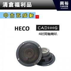 【中古五成新】HECO 4吋同軸喇叭CAD100G*