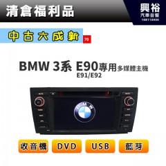 (70)【展示機】2006~2012年BMW E90 E91 E92 E93 專用多媒體螢幕主機*收音機+DVD+USB+藍芽*