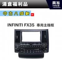 (72)【中古八成新】INFINITI FX35專用主機框