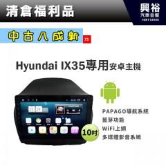(73)【中古八成新】2010~15年Hyundai IX35專用10吋螢幕安卓主機*藍芽+導航+安卓