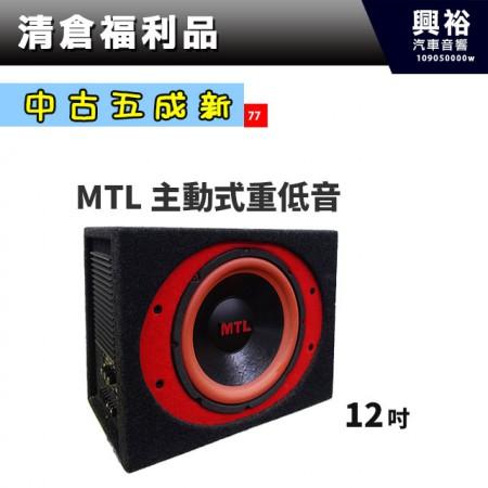 (77)【中古五成新】MTL 12吋主動式重低音喇叭含音箱
