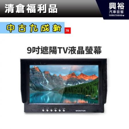 (78)【中古九成新】9吋遮陽TV液晶顯示螢幕