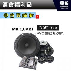 【中古五成新】MB QUART 6吋二音路分離式喇叭DWE160*