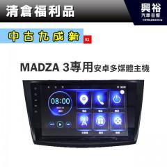 (92)【中古9成新】2010~2013年MAZDA3 m3專用安卓多媒體主機*藍芽+導航+WiFi上網