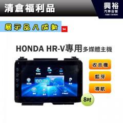 (94)【展示機8成新】2016年HONDA HR-V 8吋多媒體影音主機*藍芽+導航