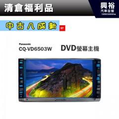 【中古八成新】國際牌 7吋DVD螢幕主機*收音機+DVD