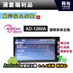 (98)【展示機8成新】ACECAR AD-1260A 7吋通用型安卓主機*內建DVD+藍芽+導航+安卓