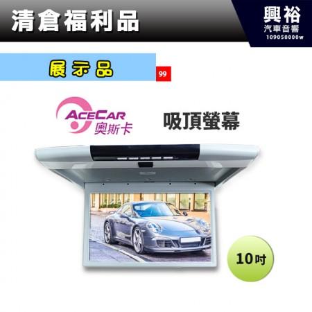 (99)【展示品】ACECAR奧斯卡10吋吸頂螢幕