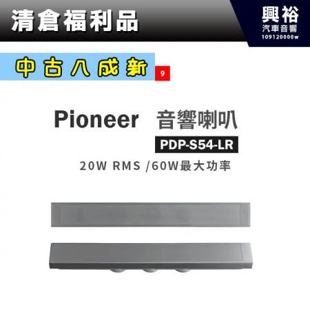 (9)【中古八成新】Pioneer 音響喇叭PDP-S54-LR*20W RMS/60W最大功率