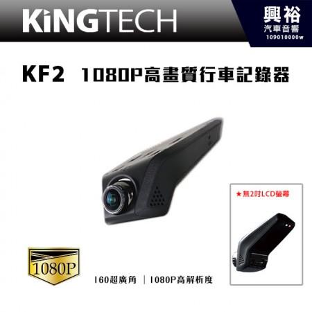 【KiNGTECH】KF2 1080P高畫質行車紀錄器*160度廣角/G-sensor/支援JHY主機連結觸控控制