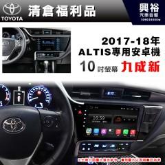 【清倉福利品】2017~18年ALTIS專用10吋無碟安卓機*藍芽+導航+安卓※僅一台