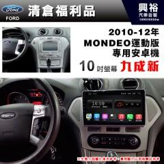【清倉福利品】2010~12年MONDEO 運動版專用10吋螢幕安卓機*藍芽+導航+安卓※僅一台