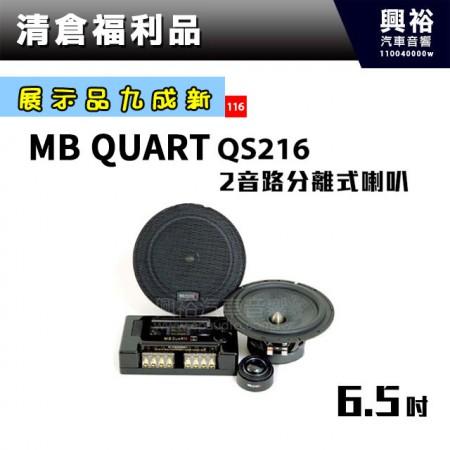 (0001)【展示品九成新】MB QUART QS216 旗艦級 6.5吋二音路分離式喇叭