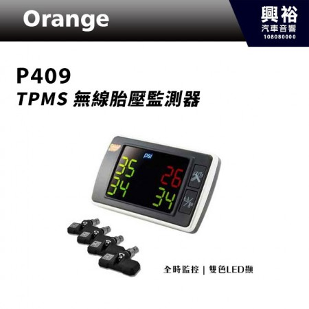 【Orange】 P409 TPMS 無線胎壓監測器*全時監控.雙色LED顯