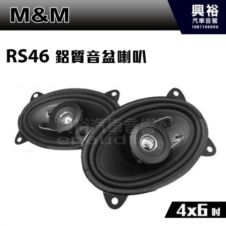 【M&M】RS46 4X6吋同軸喇叭*鋁質音盆公司貨