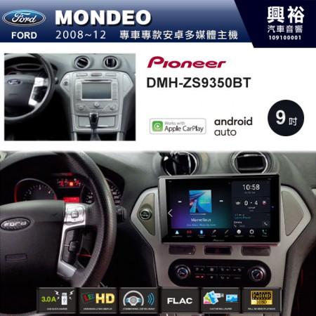【PIONEER】2008~12年MONDEO專用 先鋒DMH-ZS9350BT 9吋 藍芽觸控螢幕主機 *WiFi+Apple無線CarPlay+Android Auto