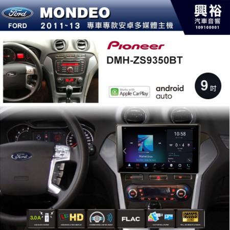 【PIONEER】2011~13年MONDEO專用 先鋒DMH-ZS9350BT 9吋 藍芽觸控螢幕主機 *WiFi+Apple無線CarPlay+Android Auto