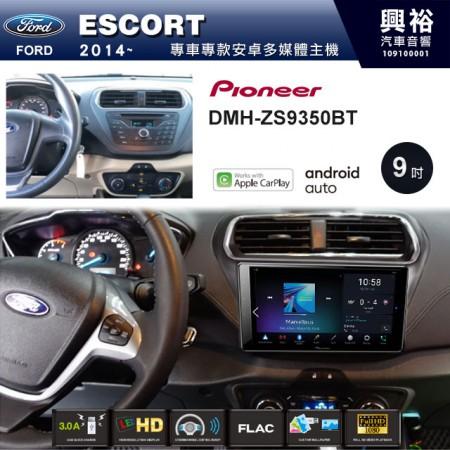 【PIONEER】2014~年ESCORT專用 先鋒DMH-ZS9350BT 9吋 藍芽觸控螢幕主機 *WiFi+Apple無線CarPlay+Android Auto