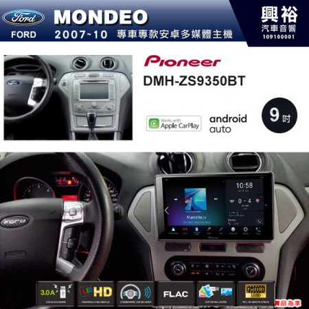 【PIONEER】2007~10年MONDEO專用 先鋒DMH-ZS9350BT 9吋 藍芽觸控螢幕主機 *WiFi+Apple無線CarPlay+Android Auto