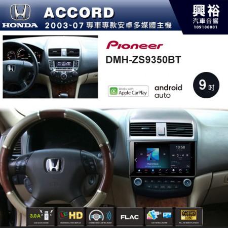 【PIONEER】2003~07年 ACCORD專用 先鋒DMH-ZS9350BT 9吋 藍芽觸控螢幕主機 *WiFi+Apple無線CarPlay+Android Auto
