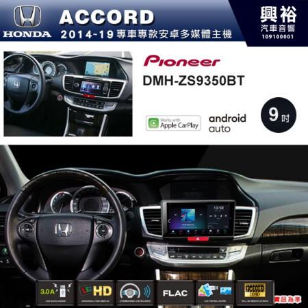 【PIONEER】2014~19年ACCORD專用 先鋒DMH-ZS9350BT 9吋 藍芽觸控螢幕主機 *WiFi+Apple無線CarPlay+Android Auto