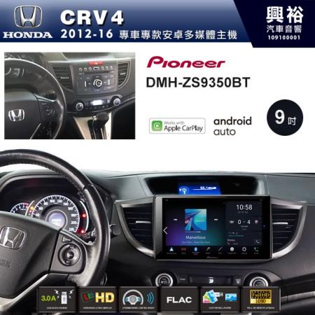 【PIONEER】2012~16年CRV4專用 先鋒DMH-ZS9350BT 9吋 藍芽觸控螢幕主機 *WiFi+Apple無線CarPlay+Android Auto