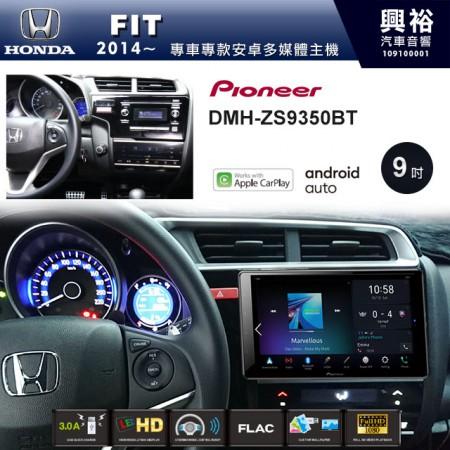 【PIONEER】2014~20年FIT專用 先鋒DMH-ZS9350BT 9吋 藍芽觸控螢幕主機 *WiFi+Apple無線CarPlay+Android Auto