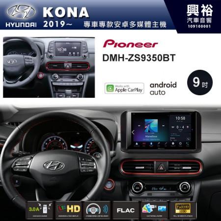 【PIONEER】2019~年 KONA專用 先鋒DMH-ZS9350BT 9吋 藍芽觸控螢幕主機 *WiFi+Apple無線CarPlay+Android Auto