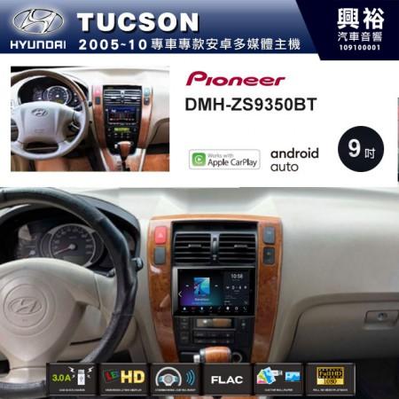 【PIONEER】2005~10年 HYUNDAI TUCSON專用 先鋒DMH-ZS9350BT 9吋 藍芽觸控螢幕主機 *WiFi+Apple無線CarPlay+Android Auto