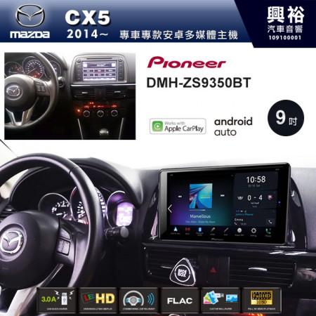 【PIONEER】2014~20年CX5專用 先鋒DMH-ZS9350BT 9吋 藍芽觸控螢幕主機 *WiFi+Apple無線CarPlay+Android Auto