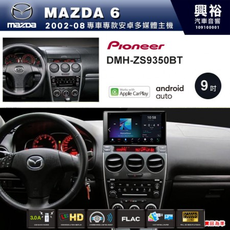 【PIONEER】2002~08年MAZDA6專用 先鋒DMH-ZS9350BT 9吋 藍芽觸控螢幕主機 *WiFi+Apple無線CarPlay+Android Auto