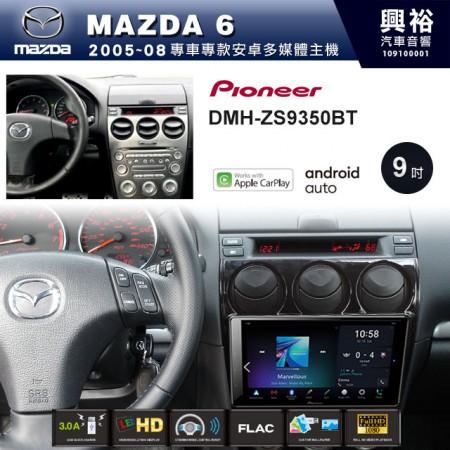 【PIONEER】2005~08年 MAZDA6專用 先鋒DMH-ZS9350BT 9吋 藍芽觸控螢幕主機 *WiFi+Apple無線CarPlay+Android Auto