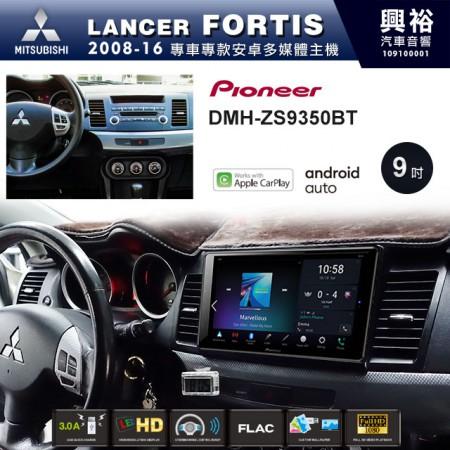 【PIONEER】2008~16年LANCER FORTIS專用 先鋒DMH-ZS9350BT 9吋 藍芽觸控螢幕主機 *WiFi+Apple無線CarPlay+Android Auto