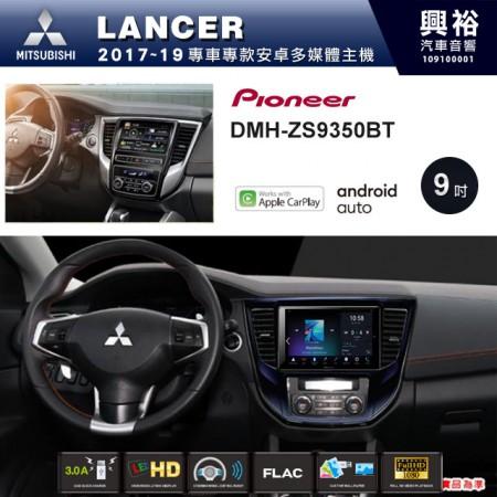 【PIONEER】2017~2019年 MITSUBISHI LANCER專用 先鋒DMH-ZS9350BT 9吋 藍芽觸控螢幕主機 *WiFi+Apple無線CarPlay+Android Auto