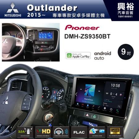 【PIONEER】2015~年Outlander專用 先鋒DMH-ZS9350BT 9吋 藍芽觸控螢幕主機 *WiFi+Apple無線CarPlay+Android Auto