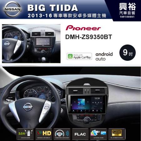 【PIONEER】2013~16年 BIG TIIDA專用 先鋒DMH-ZS9350BT 9吋 藍芽觸控螢幕主機 *WiFi+Apple無線CarPlay+Android Auto