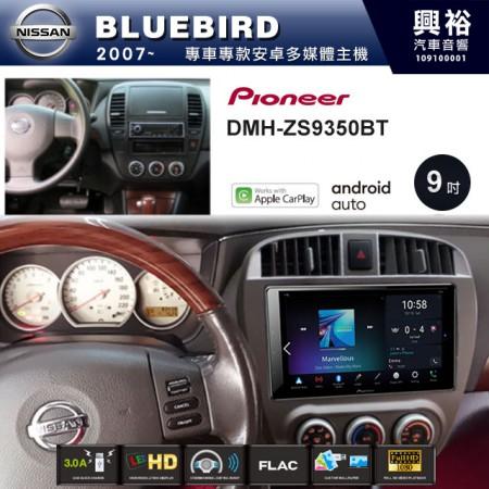 【PIONEER】2007~年BLUEBIRD專用 先鋒DMH-ZS9350BT 9吋 藍芽觸控螢幕主機 *WiFi+Apple無線CarPlay+Android Auto